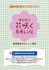 花咲く長寿レシピ冊子