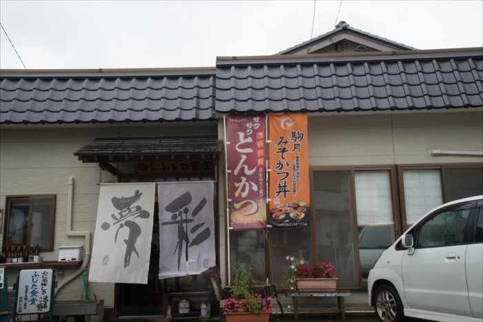 6ふじた食堂