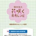 花咲く長寿レシピ