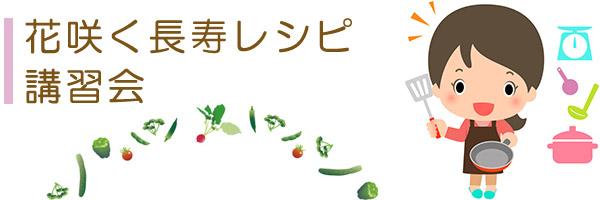 花咲く長寿レシピ講習会