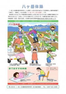 蜈ォ繝カ蟯ウ菴捺桃_驟榊ク・沿-1 (NXPowerLite)