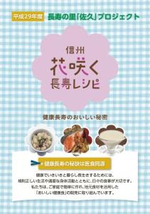 レシピ集3巻_p1 (NXPowerLite)