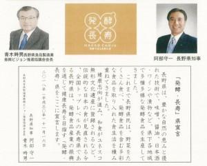 「発酵・長寿」県宣言_181117 (NXPowerLite)