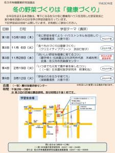 学習会・見学会広報2018-1