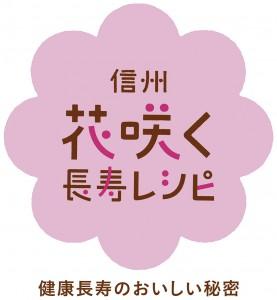 hanasaku_logo_jpg(修整1)