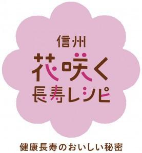 hanasaku_logo_jpg修整1-277x300[1]