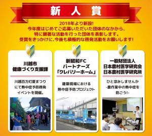 torikumi2018-56(修整1)