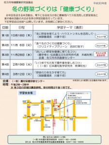 学習会・見学会広報2018-11 (NXPowerLite)