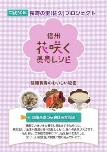 花咲く長寿レシピ集