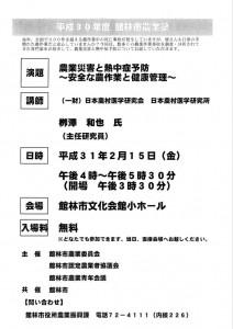 館林市農業塾_190215 (NXPowerLite) - コピー