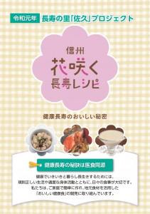 令和元年 花咲く長寿レシピ集-01