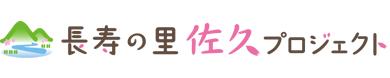 長寿の里「佐久」プロジェクト